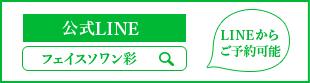 フェイスソワン彩 公式LINE